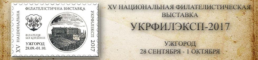 В Ужгороде состоится филателистическая выставка