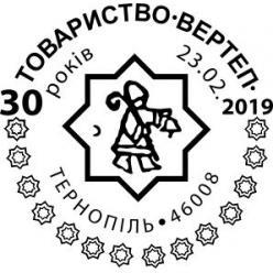 Завтра в Тернополе состоится спецгашение