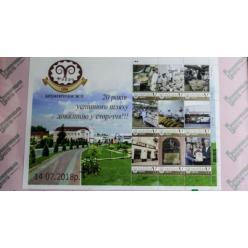 Выпущена почтовая марка в честь «Кременчугмясо»