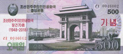 В Корее выпущена памятная купюра к 70-й годовщине образования Республики