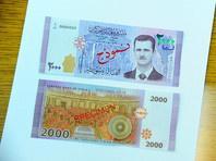 В Сирии представили банкноту с портретом Асада