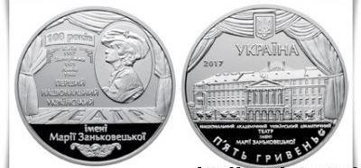 К 100-летнему юбилею академического театра в Украине выпущена новая монета