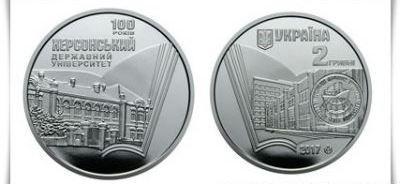 Появится памятная монета в честь 100-летия Херсонского государственного университета
