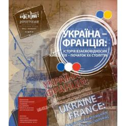 Сегодня в Киеве открылась выставка по истории французских инвестиций в Украину