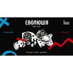 В культурной лаборатории EDUCATORIUM представят художественный проект об эволюции человека