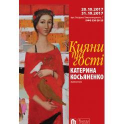 В Киеве пройдет выставка живописи Катерины Косьяненко