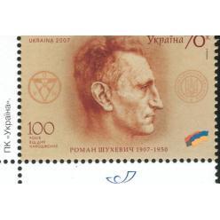 В Тернополе открылась выставка почтовых марок, посвященных Роману Шухевичу