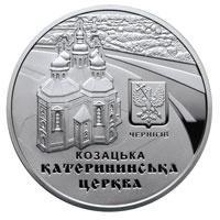 Сегодня Нацбанк Украины выпустит в обращение памятную монету