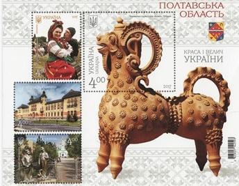 22 сентября в обращение выйдет почтовый блок «Краса и величие Украины. Полтавская область»