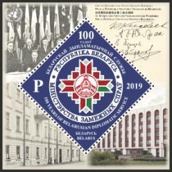 В Беларуси представили почтовый блок в честь 100-летия дипломатической службы страны