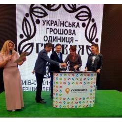 Новости третьего дня XVI Национальной филателистической выставки «Укрфилэксп 2018» и анонс четвертого дня