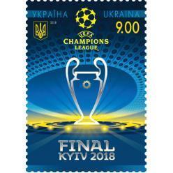 Укрпошта анонсувала випуск марки до фіналу Ліги чемпіонів УЄФА 2018