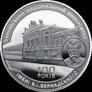 Завтра Нацбанк Украины выпускает в обращениемонету в честь 100-летия Таврического национального университета имени В. И. Вернадского