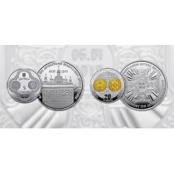 В Украине выпущены памятные монеты в честь предоставления Томоса