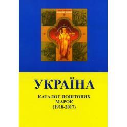 Вниманию филателистов! Все марки Украины 1918-2017 собраны в каталоге DIVARI