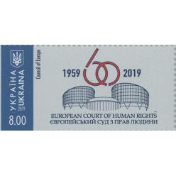 Укрпочта представила марку «Европейский суд по правам человека.EUROPEAN COURT OF HUMAN RIGHTS.60»