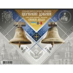  Укрпочта представила совместный почтовый выпуск Украина-Молдова «Церковные колокола»