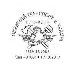 Укрпочта выпускает в обращение новые марки