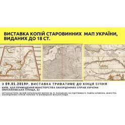 В Киеве состоялось открытие выставки старинных карт Украины, выданных до XVIII века