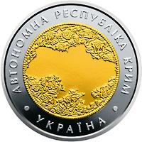25 апреля Нацбанк Украины выпускает памятную монету «Автономная Республика Крым»