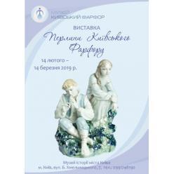 Не пропустите выставку «Жемчужины киевского фарфора», открытие которой состоится 14 февраля