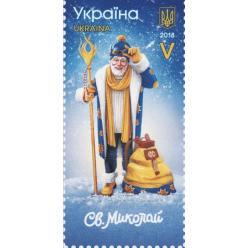 Укрпочта представила новую почтовую марку «Св. Николай»