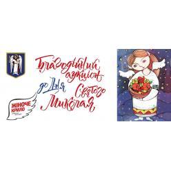 В Киеве пройдет благотворительный аукцион ко Дню Святого Николая