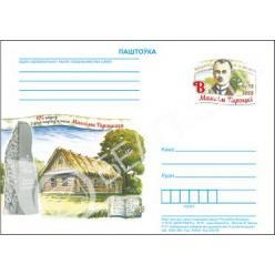 В Беларуси выпущен почтовый конверт с оригинальной маркой «125 лет со дня рождения Максима Горецкого»