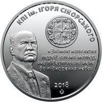Нацбанк выпустил медаль из нейзильбера, посвященную техническому университету страны
