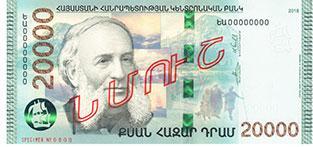 В Армении випущены в обращение банкноты третьего поколения