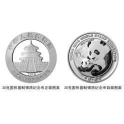 В Китае представили монету в честь Всемирной филателистической выставки «Китай-2019»