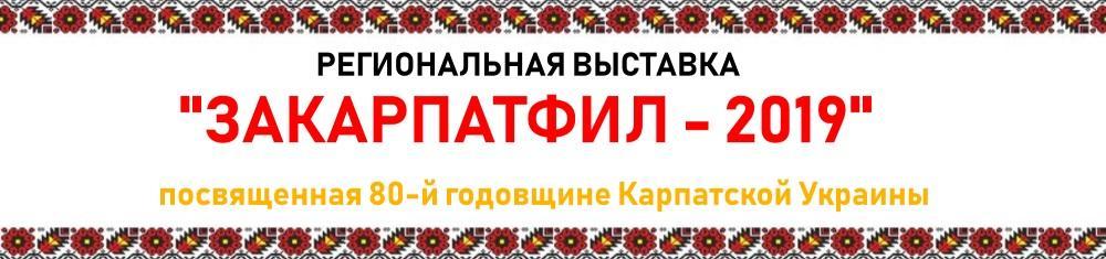 Приглашаем на региональную выставку «Закарпатфил – 2019»