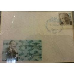 По случаю юбилея Вячеслава Чорновила состоялось спецгашение конверта