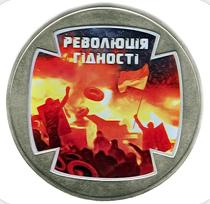 Нацбанк Украины выпустил набор монет «Героям Майдана»