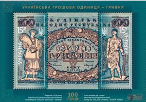 Завтра Укрпочта выпустит в обращение почтовый блок «Украинская денежная единица – гривна»