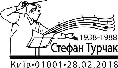Вниманию филателистов! Сегодня в Киеве и Львове состоится спецгашение