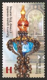 В Беларуси представили почтовую марку «Крипта храма-памятника в честь Всех святых»