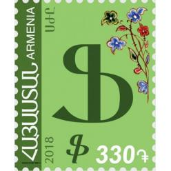 В Армении выпущены марки «Армянский алфавит»
