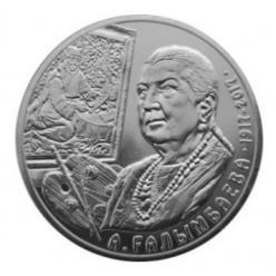 На новой монете Казахстана портрет художницы