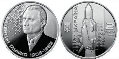 Монета, посвященная инженеру Валентину Глушко, вводится в обращение 25 июля 2018 года