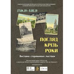 В Киеве откроется выставка старинных почтовых открыток «Вгляд сквозь годы»