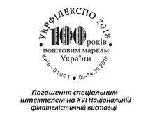 Укрпочта представила конверт с оригинальной маркой «Укрфилэксп 2018. 100 лет почтовым маркам Украины»