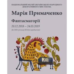 В Киеве открылась выставка «Мария Примаченко. Фантасмагории»