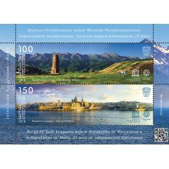 Совместный выпуск почтовых марок Кыргызстана и Мальты
