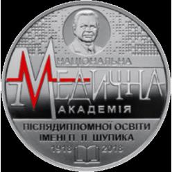 Нацбанк Украины представил монету «100 лет Национальной медицинской академии последипломного образования имени П. Л. Шупика»