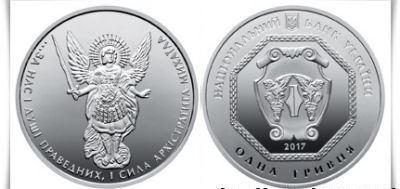 Инвестиционная монета «Архистратиг Михаил» выйдет в обращение в октябре