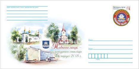 В Беларуси появится почтовый конверт с оригинальной маркой в честь Новополоцка