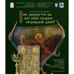 Отреставрированные артефакты казачества можно увидеть на выставке