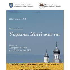 Сегодня в Киеве открывается фотовыставка «Украина. Моменты жизни»