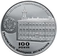 К 100-летию создания Генерального Суда УНР выпущена медаль